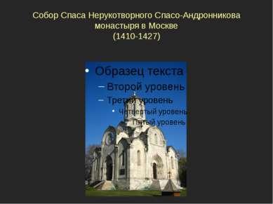 Собор Спаса Нерукотворного Спасо-Андронникова монастыря в Москве (1410-1427)