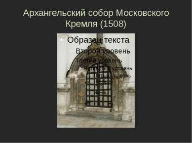 Архангельский собор Московского Кремля (1508)