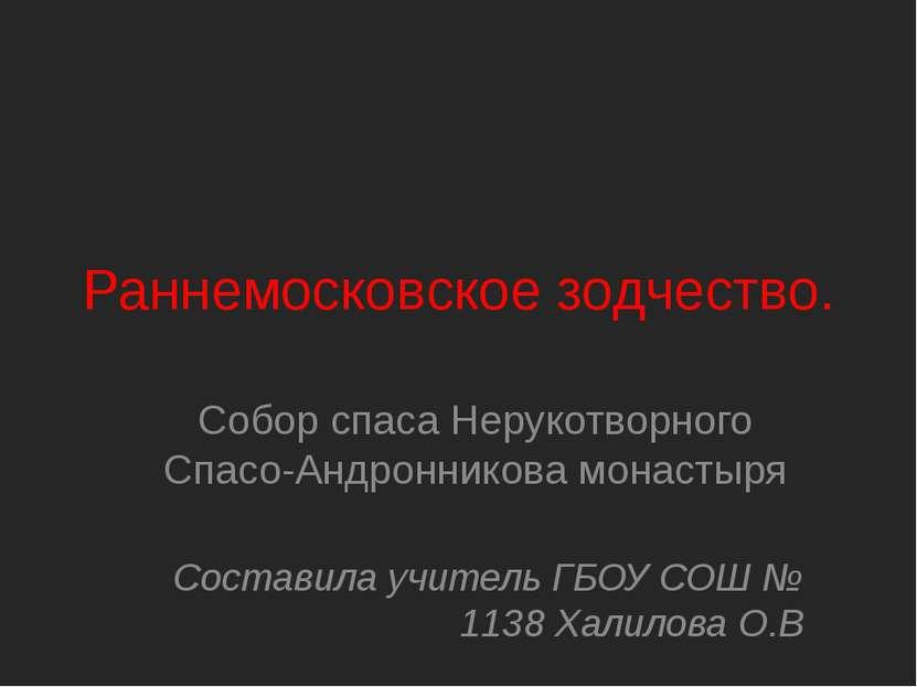 Раннемосковское зодчество. Собор спаса Нерукотворного Спасо-Андронникова мона...