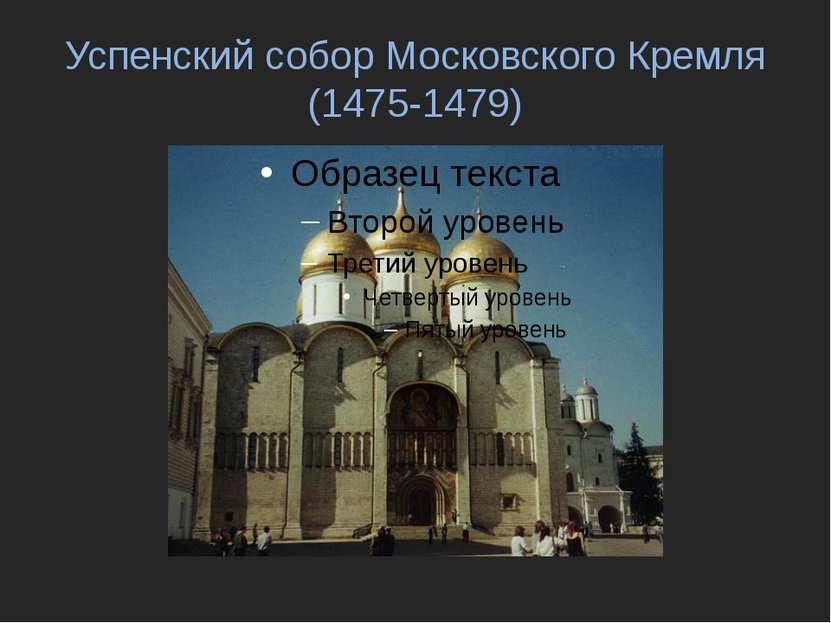 Успенский собор Московского Кремля (1475-1479)