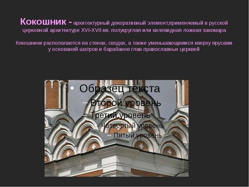Кокошник - архитектурный декоративный элемент,применяемый в русской церковной...