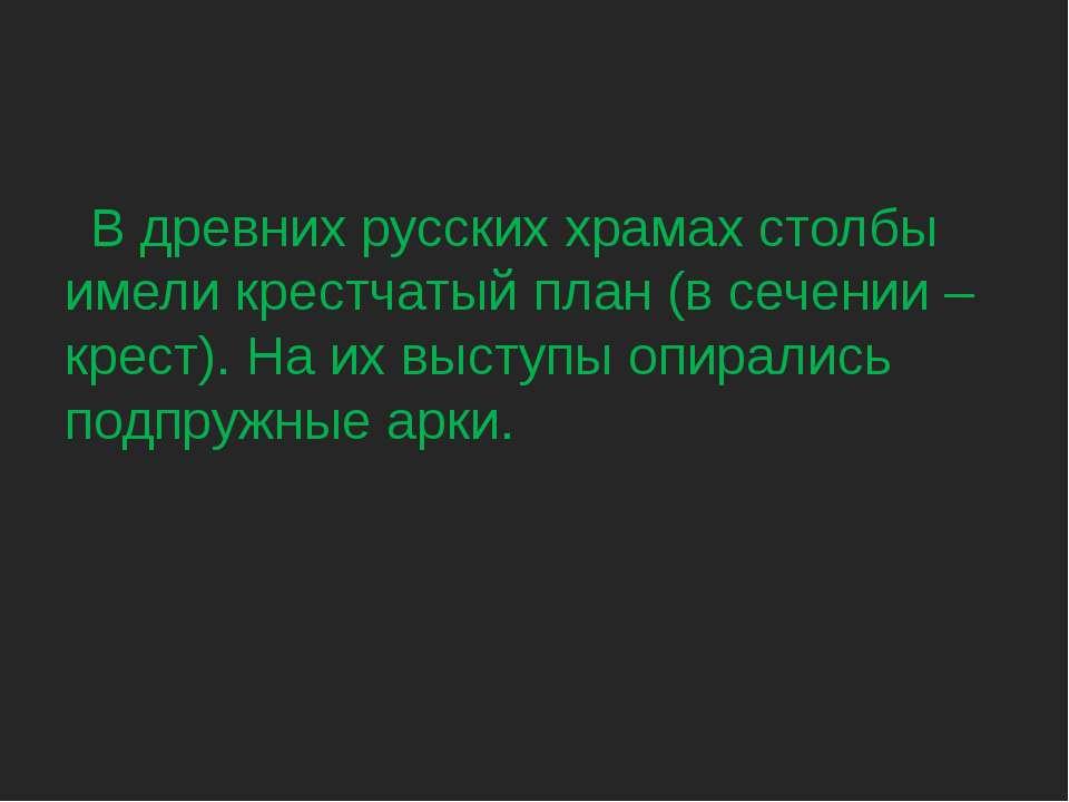 В древних русских храмах столбы имели крестчатый план (в сечении – крест). На...
