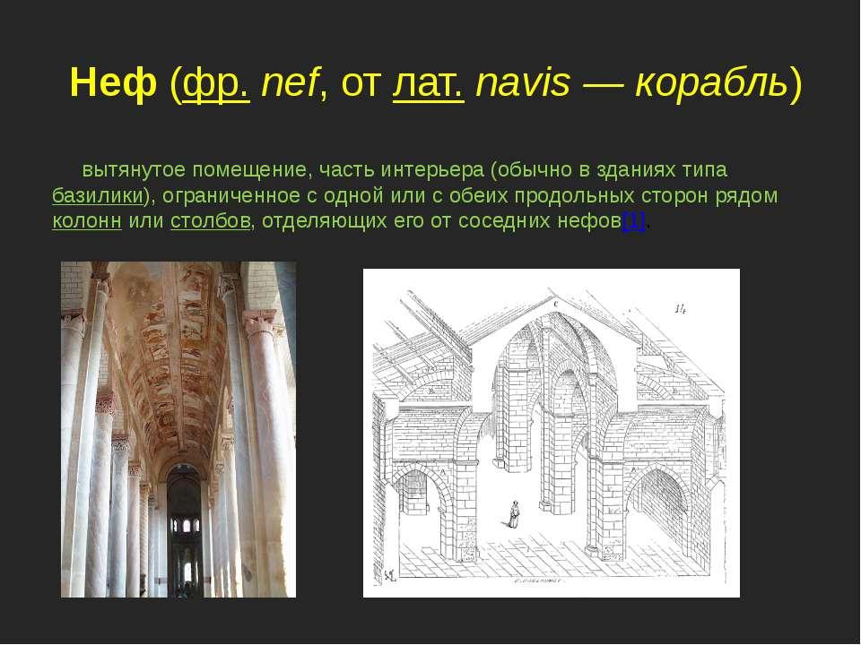 Неф(фр.nef, отлат.navis— корабль) вытянутое помещение, часть интерьера (...