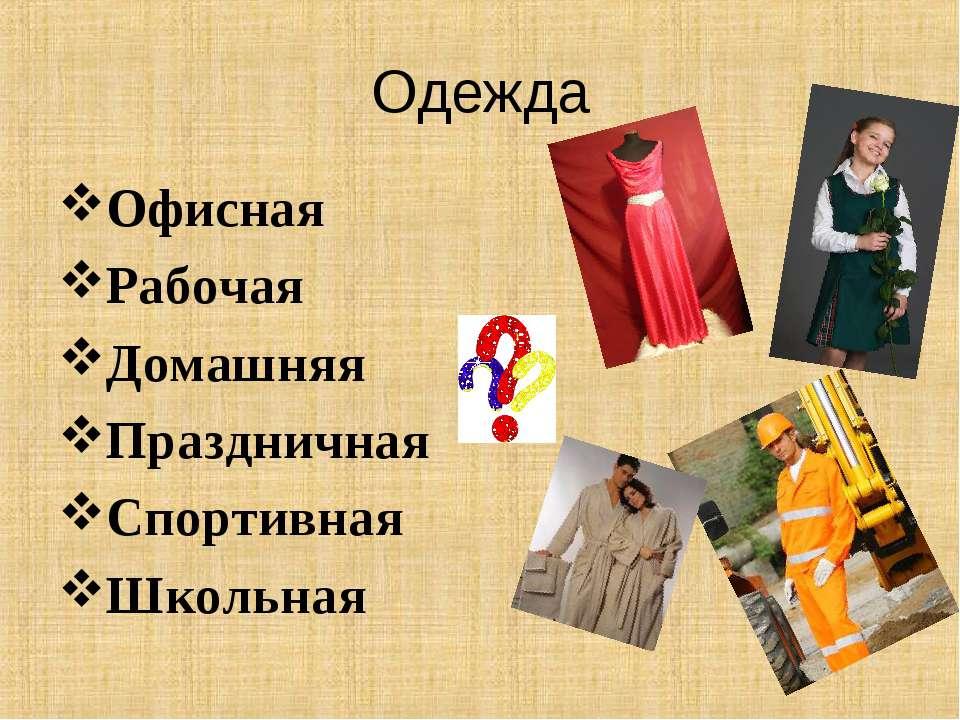 Одежда Офисная Рабочая Домашняя Праздничная Спортивная Школьная