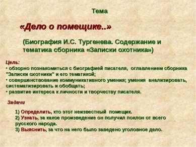 Тема «Дело о помещике..» (Биография И.С. Тургенева. Содержание и тематика сбо...