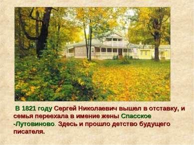 В 1821 году Сергей Николаевич вышел в отставку, и семья переехала в имение же...
