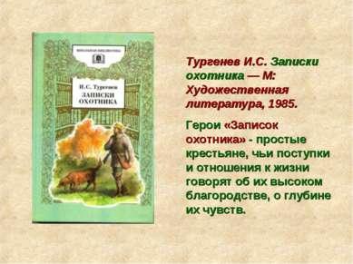 Тургенев И.С. Записки охотника — М: Художественная литература, 1985. Герои «З...