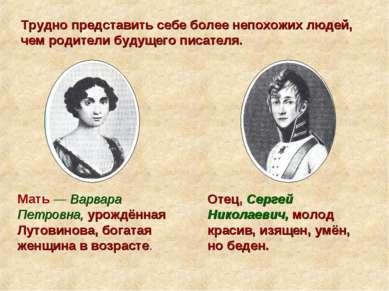 Мать — Варвара Петровна, урождённая Лутовинова, богатая женщина в возрасте. О...