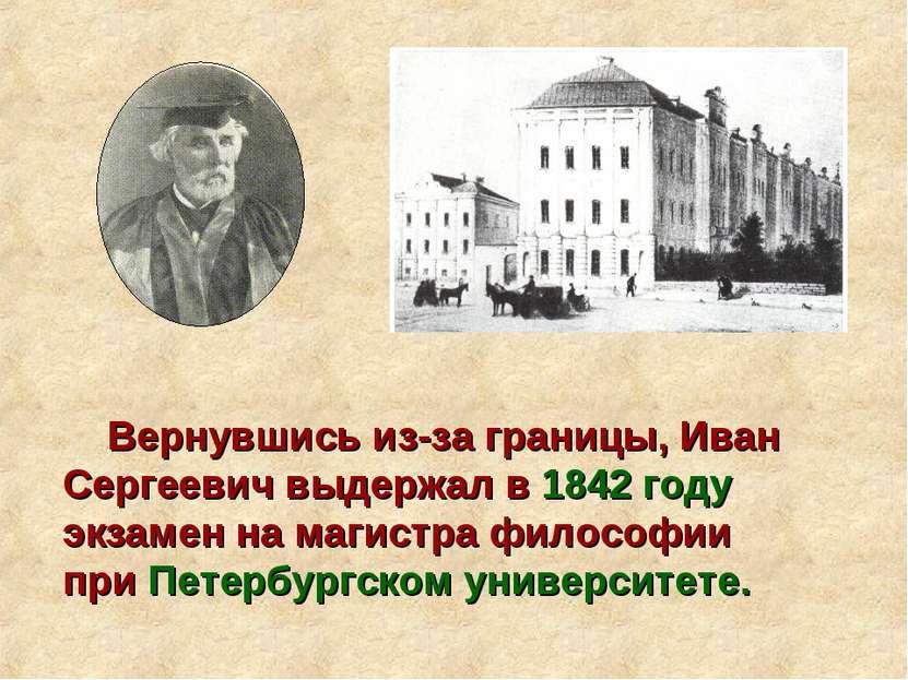 Вернувшись из-за границы, Иван Сергеевич выдержал в 1842 году экзамен на маги...