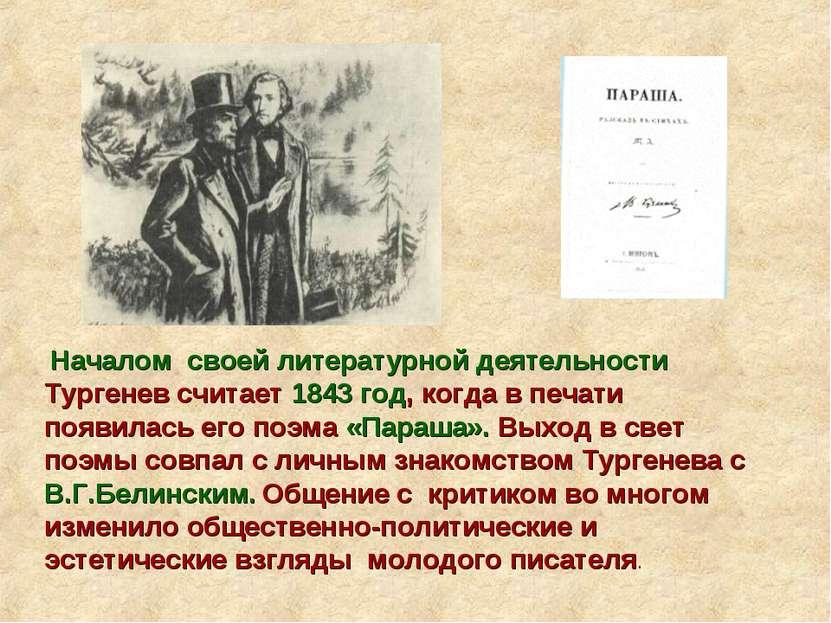 Началом своей литературной деятельности Тургенев считает 1843 год, когда в пе...