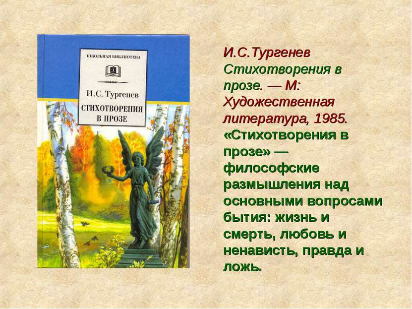 И.С.Тургенев Стихотворения в прозе. — М: Художественная литература, 1985. «Ст...