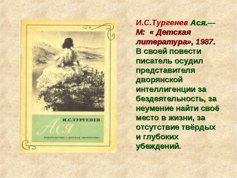 И.С.Тургенев Ася.— М: « Детская литература», 1987. В своей повести писатель о...