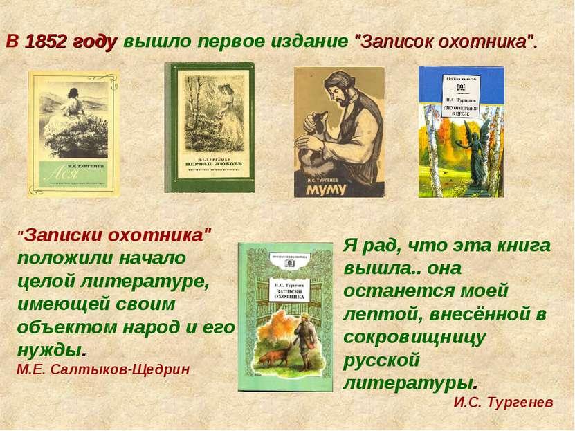 """""""Записки охотника"""" положили начало целой литературе, имеющей своим объектом н..."""