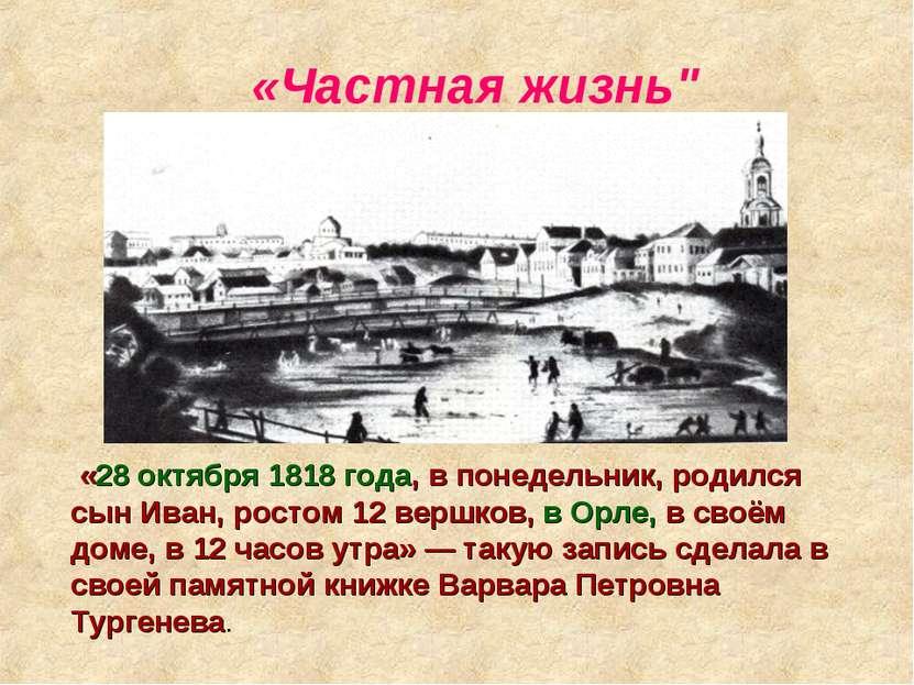"""«Частная жизнь"""" «28 октября 1818 года, в понедельник, родился сын Иван, росто..."""