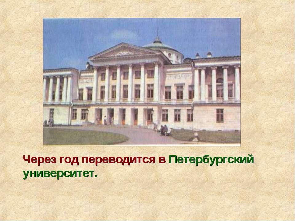 Через год переводится в Петербургский университет.