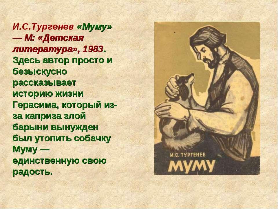И.С.Тургенев «Муму» — М: «Детская литература», 1983. Здесь автор просто и без...