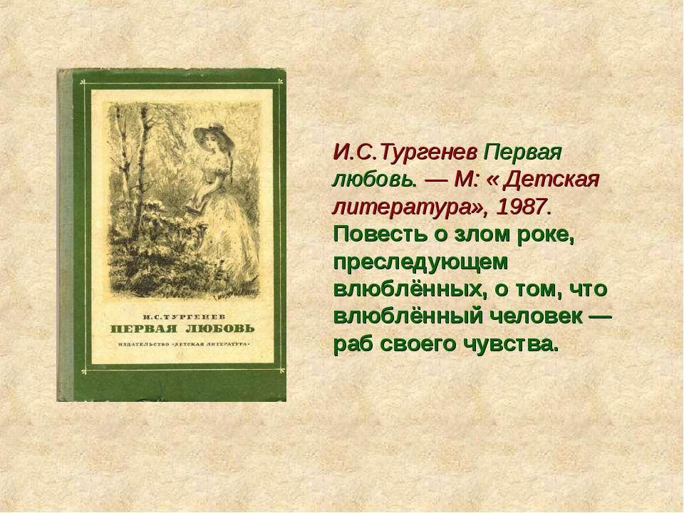 И.С.Тургенев Первая любовь. — М: « Детская литература», 1987. Повесть о злом ...