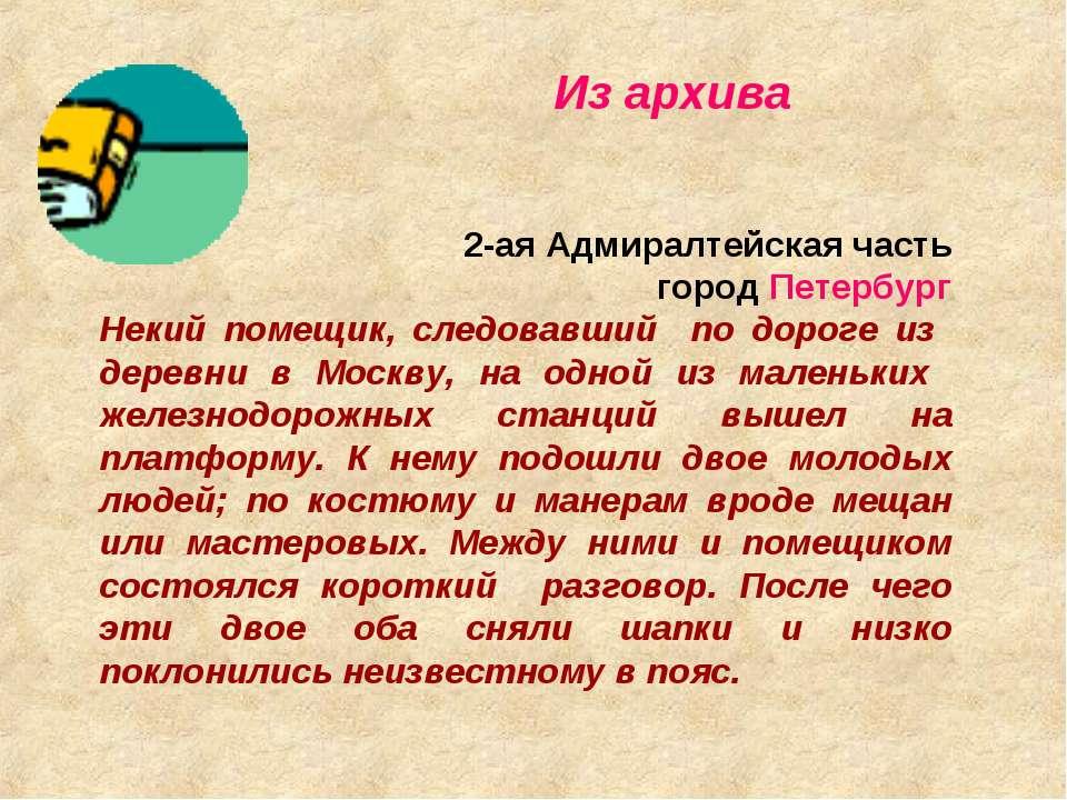 2-ая Адмиралтейская часть город Петербург Некий помещик, следовавший по дорог...