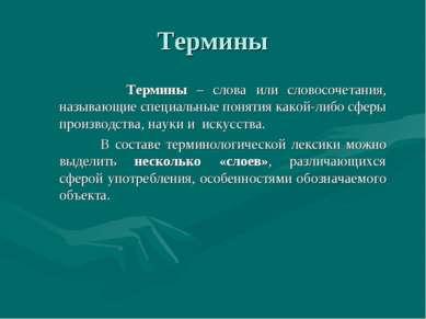 Термины Термины – слова или словосочетания, называющие специальные понятия ка...