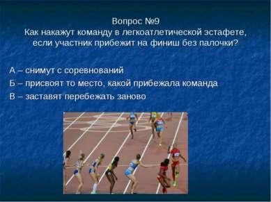 Вопрос №9 Как накажут команду в легкоатлетической эстафете, если участник при...