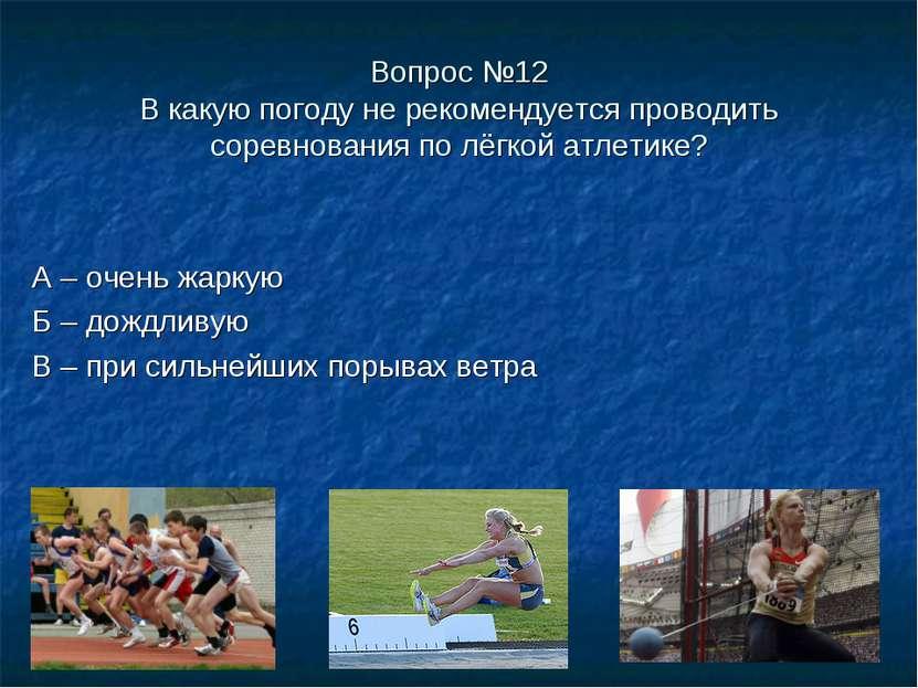 Вопрос №12 В какую погоду не рекомендуется проводить соревнования по лёгкой а...