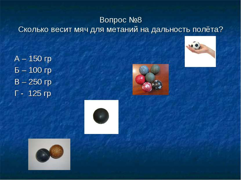 Вопрос №8 Сколько весит мяч для метаний на дальность полёта? А – 150 гр Б – 1...