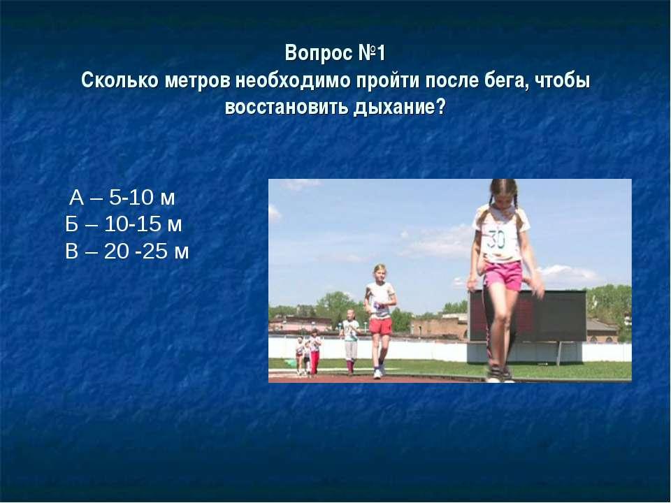 Вопрос №1 Сколько метров необходимо пройти после бега, чтобы восстановить дых...