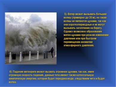 5). Ветер может вызывать большие волны (примерно до 20 м), но такие волны не ...