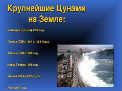 Крупнейшие Цунами на Земле: Камчатка (Россия) 1952 год. Аляска (США) 1957 и 1...