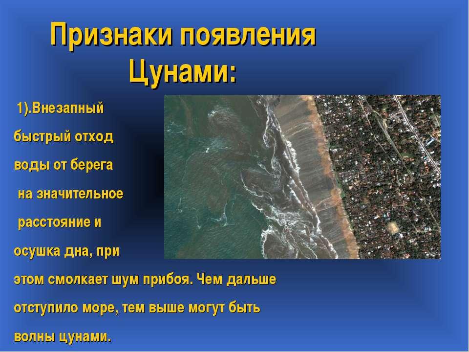 Признаки появления Цунами: 1).Внезапный быстрый отход воды от берега на значи...