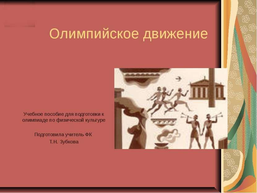Олимпийское движение Учебное пособие для подготовки к олимпиаде по физической...