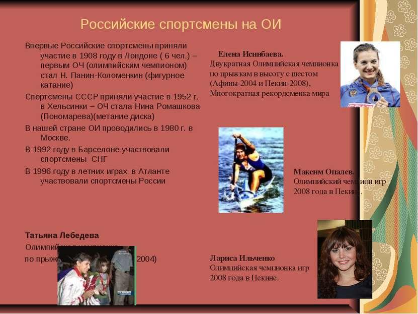 Российские спортсмены на ОИ Впервые Российские спортсмены приняли участие в 1...