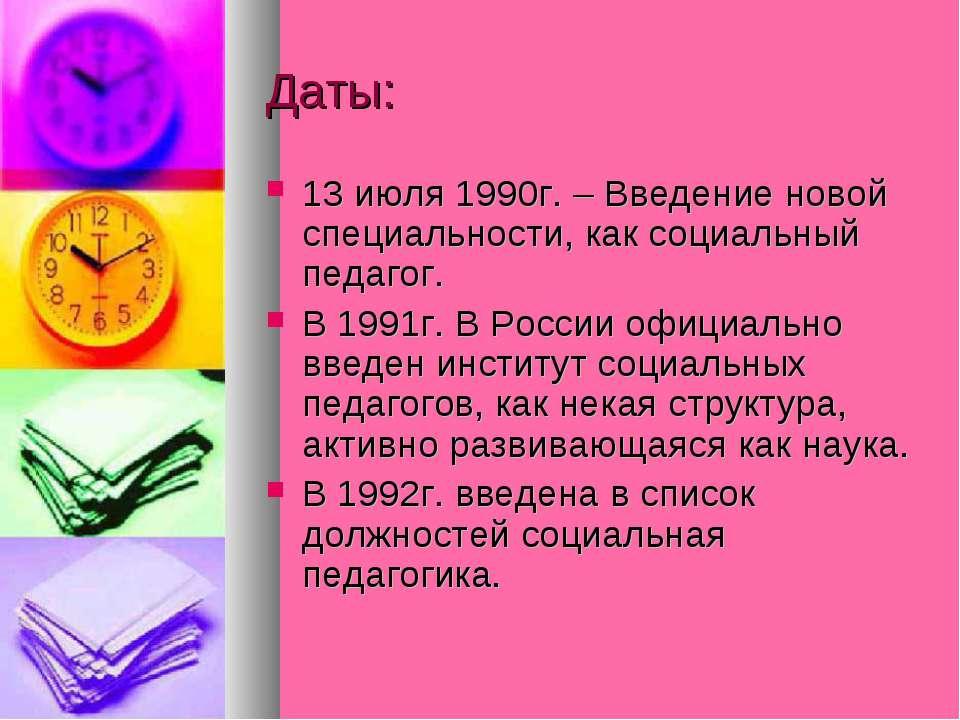 Даты: 13 июля 1990г. – Введение новой специальности, как социальный педагог. ...