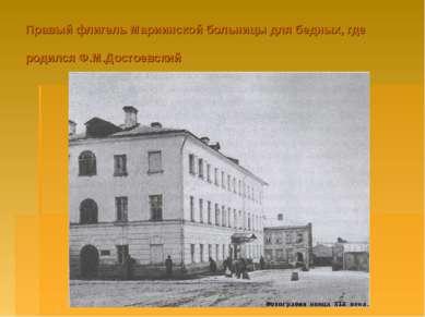 Правый флигель Мариинской больницы для бедных, где родился Ф.М.Достоевский