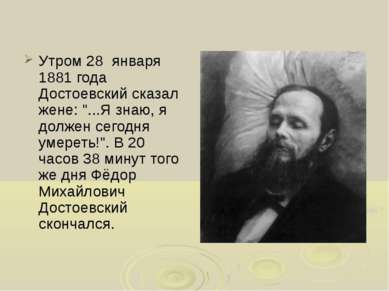 """Утром 28 января 1881 года Достоевский сказал жене: """"...Я знаю, я должен сегод..."""