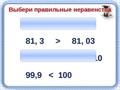 Выбери правильные неравенства 47 : 10 < 4, 7 81, 3 > 81, 03 24 ∙ 10 > 375 : 1...