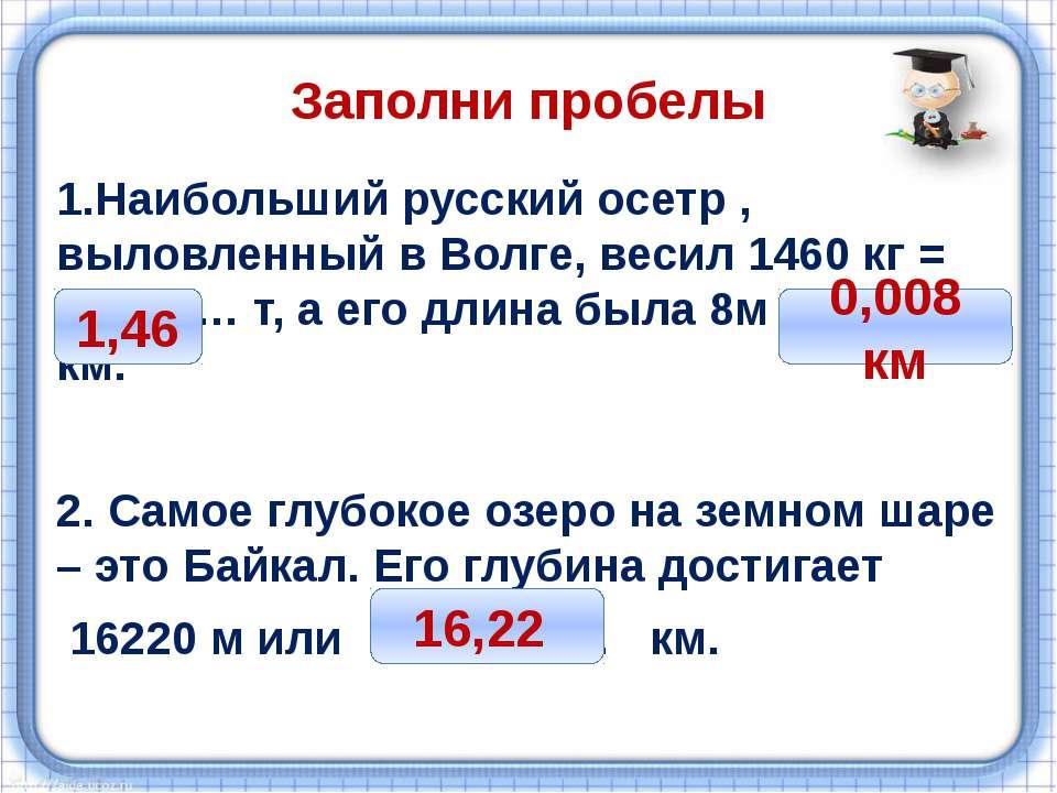 Заполни пробелы 1.Наибольший русский осетр , выловленный в Волге, весил 1460 ...