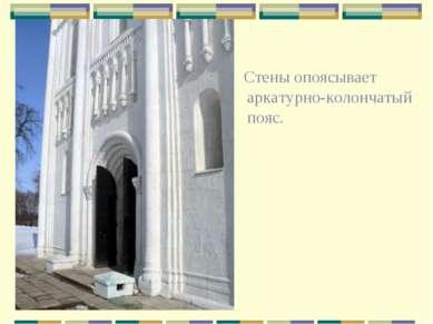Стены опоясывает аркатурно-колончатый пояс.
