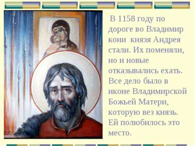 В 1158 году по дороге во Владимир кони князя Андрея стали. Их поменяли, но и ...