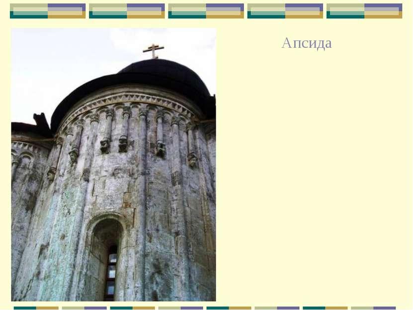 Апсида