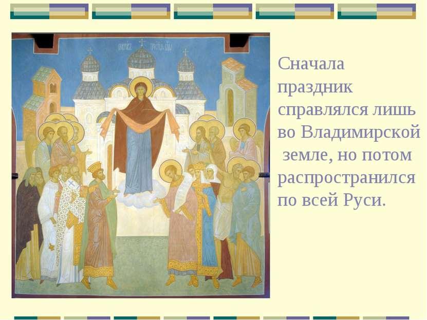 Сначала праздник справлялся лишь во Владимирской земле, но потом распространи...