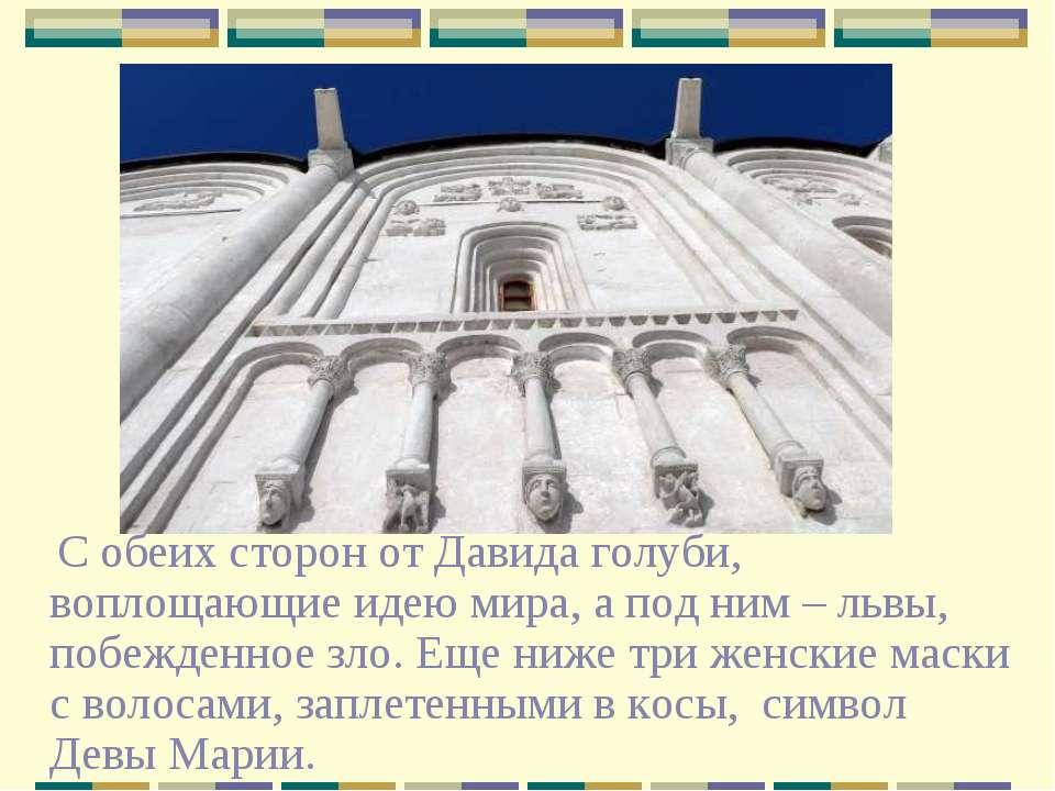С обеих сторон от Давида голуби, воплощающие идею мира, а под ним – львы, поб...