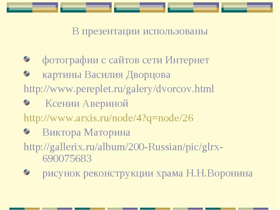 В презентации использованы фотографии с сайтов сети Интернет картины Василия ...