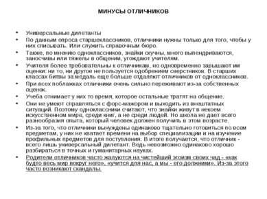 МИНУСЫ ОТЛИЧНИКОВ Универсальные дилетанты По данным опроса старшеклассников, ...