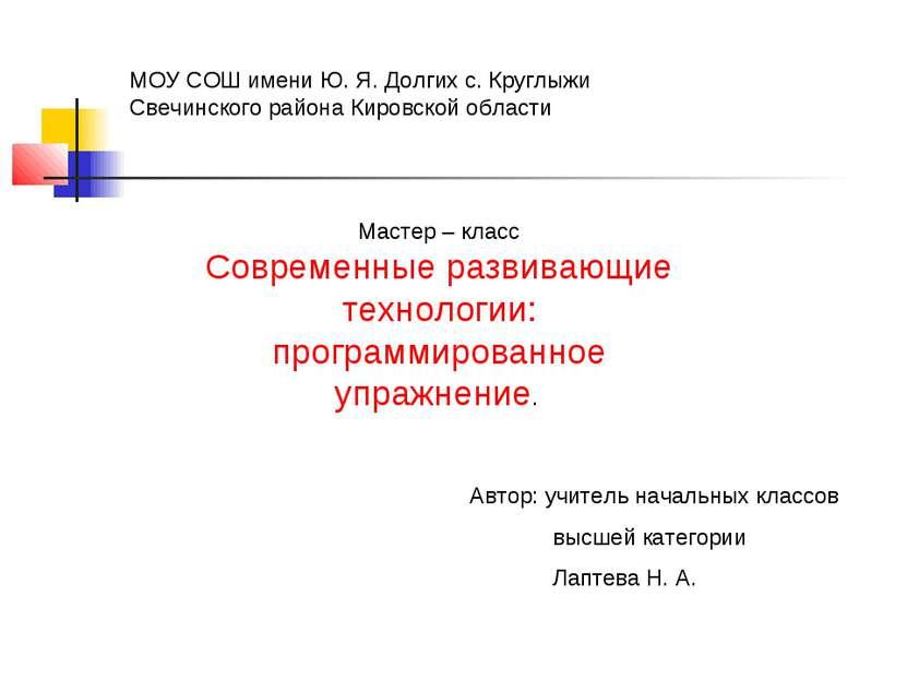 МОУ СОШ имени Ю. Я. Долгих с. Круглыжи Свечинского района Кировской области М...