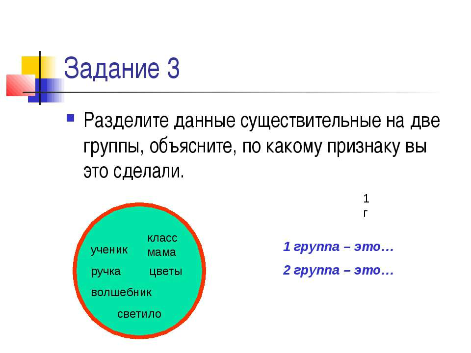 Задание 3 Разделите данные существительные на две группы, объясните, по каком...