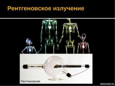 Рентгеновское излучение Рентгеновское излучение — электромагнитные волны, эне...