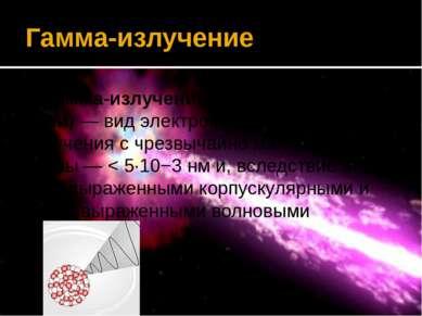 Гамма-излучение Гамма-излучение (гамма-лучи, γ-лучи)— вид электромагнитного ...
