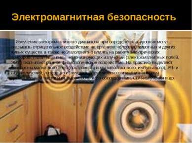 Электромагнитная безопасность Излучения электромагнитного диапазона при опред...