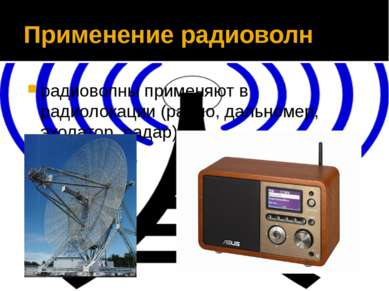 Применение радиоволн радиоволны применяют в радиолокации (радио, дальномер, э...